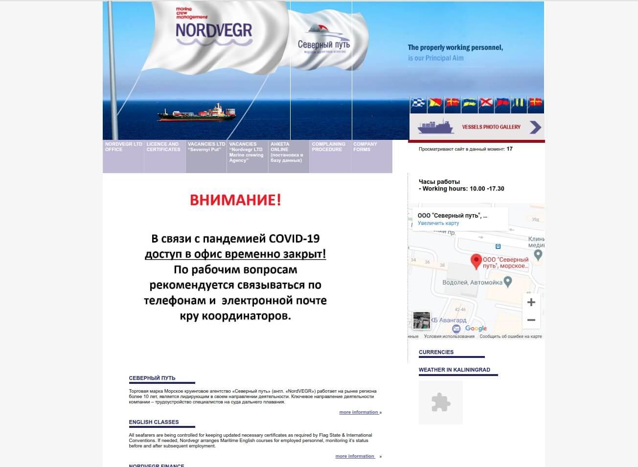 Главная страница сайта перед редизайном