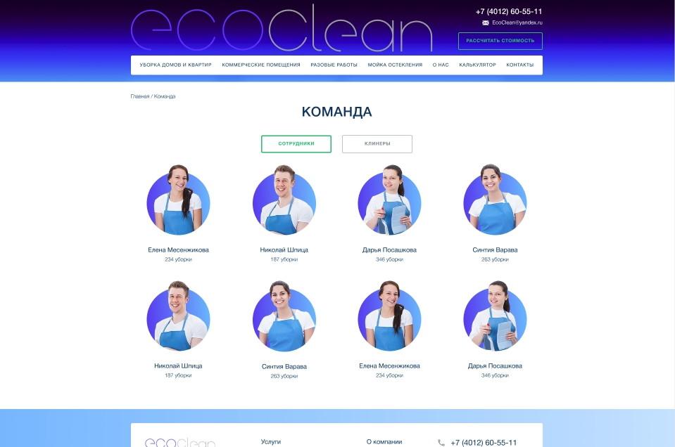 """Дизайн-макет """"Команда"""" для сайта EcoClean"""