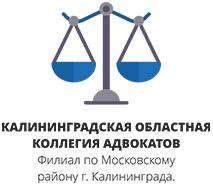 Калининградская коллегия адвокатов
