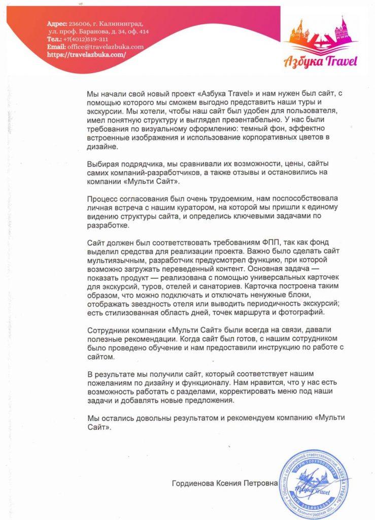 """Скан благодарности от компании """"Азбука Тревел"""" за разработку им сайта компанией """"Мульти сайт"""""""