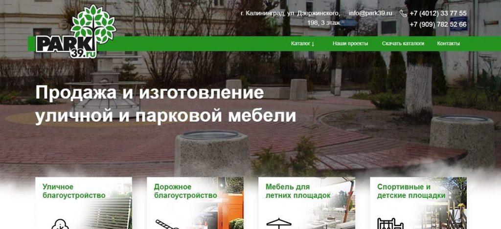 сайт по продаже уличной мебели на Тильде
