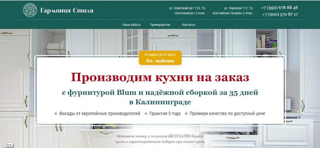 сайт компании по производству кухонь - сделано на Тильде