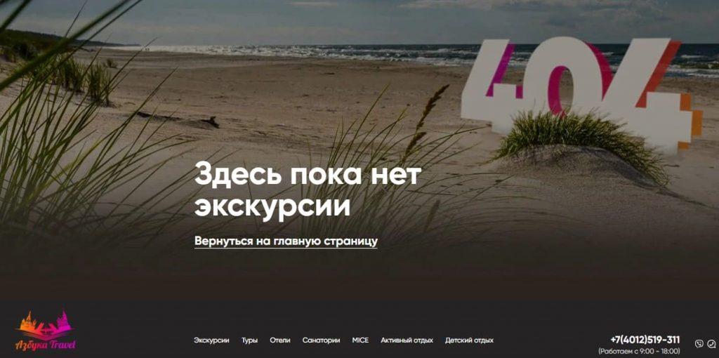 Дизайн-макет 404 страницы для сайта компании Азбука Travel