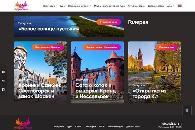 Дизайн-макет блока с галереей главной страницы для сайта Азбука Travel