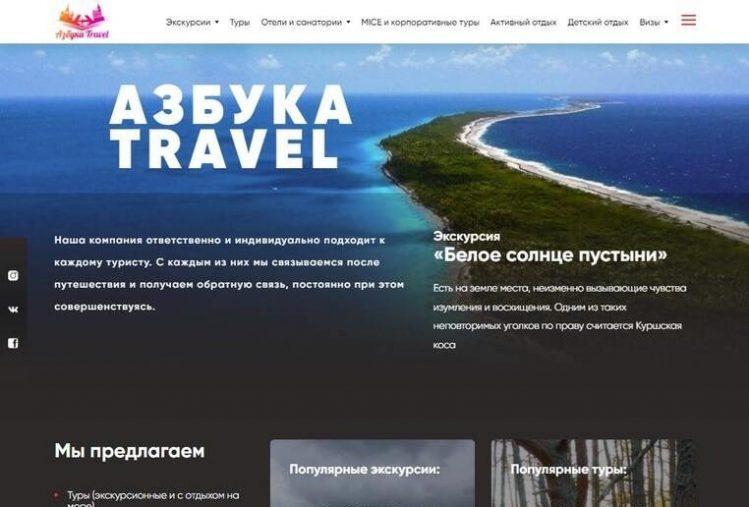Дизайн-макет первого экрана главной страницы для сайта Азбука Travel