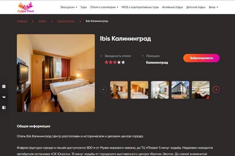 Дизайн-макет карточки отеля для сайта Азбука Travel