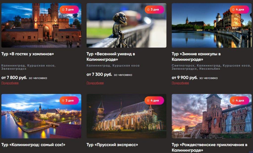 Дизайн страницы категория туров для сайта Азбука Travel