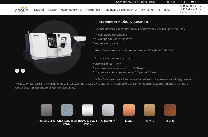 Дизайн блока с применяемым оборудованием на странице услуги для сайта компании