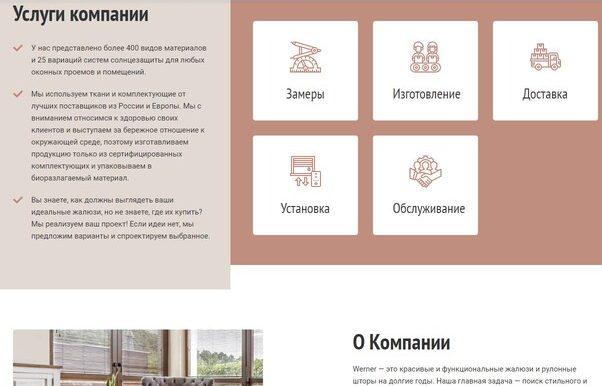 дизайн блока услуг на главной страницы сайта Werner