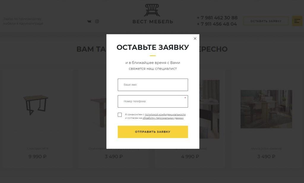 """дизайн функционала """"Оставить заявку"""" сайта Вестмебель"""