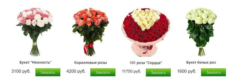 каталог букетов на сайте цветов