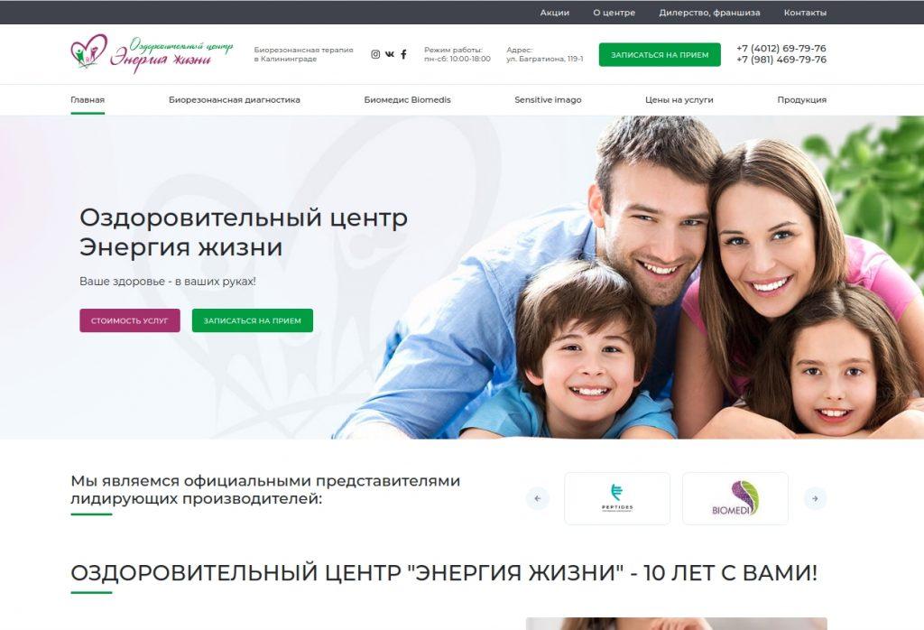 Дизайн макет первого экрана сайта для центра Энергия жизни