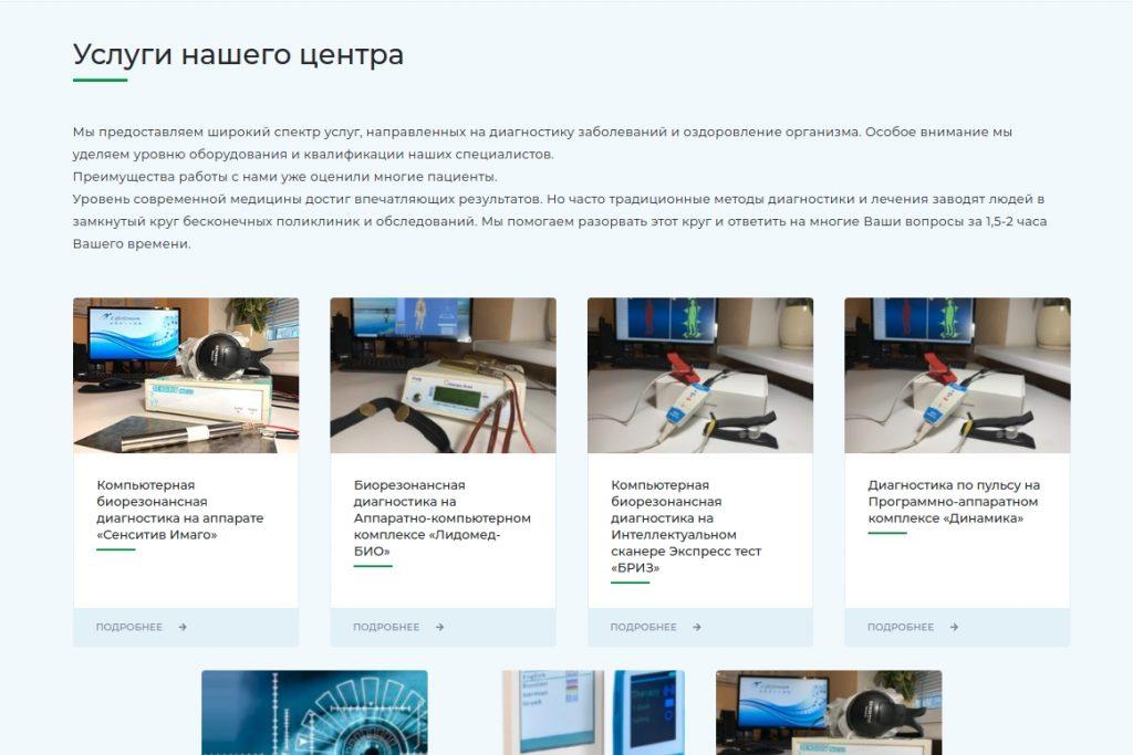 Дизайн блока услуг для сайта центра Энергия жизни