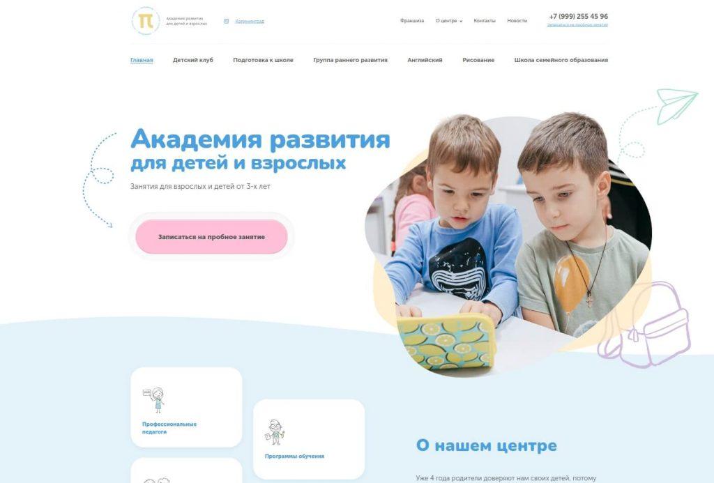 Дизайн первого экрана сайта Академия Понедельник