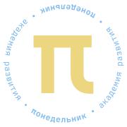 Логотип Академии Понедельник