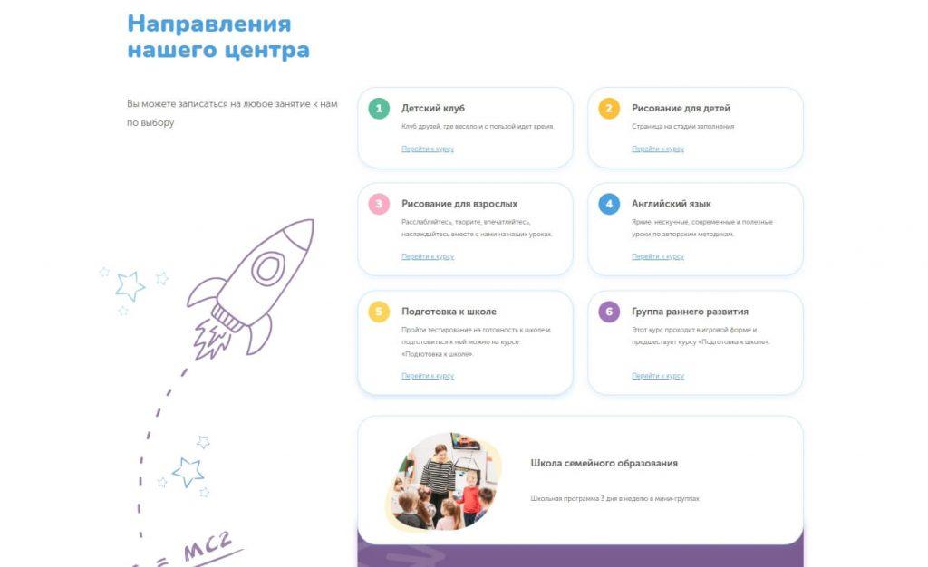 """Дизайн блока с услугами на сайте """"Академия Понедельник"""""""