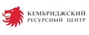 лого Кембриджского ресурсного центра