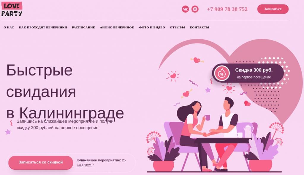 Первый вариант дизайна сайта Love party