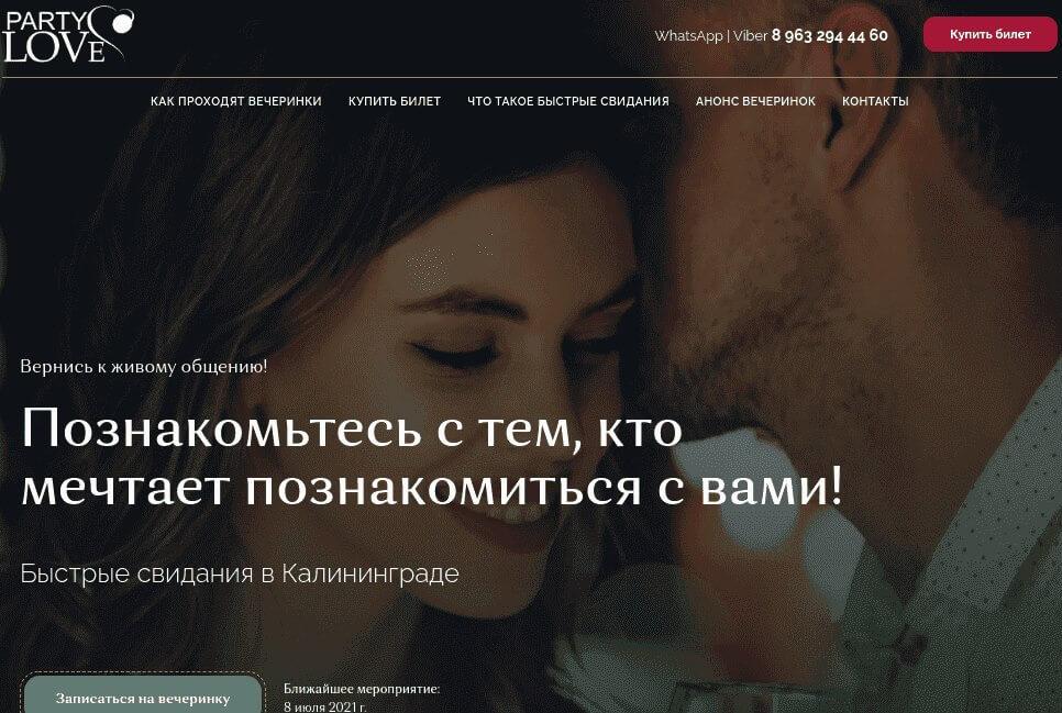 дизайн сайта Love party