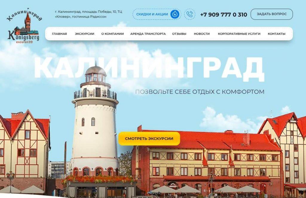 первый экран сайта по экскурсиям