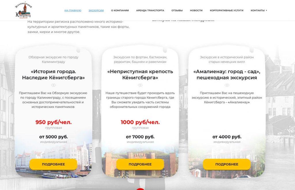 Дизайн экрана с экскурсиями сайта