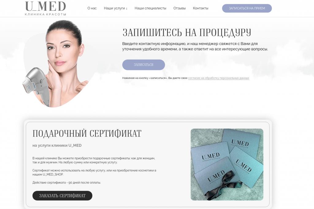 дизайн сайта Umed