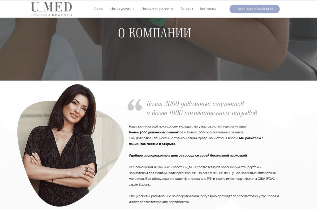 Дизай блока о компании сайта Umed