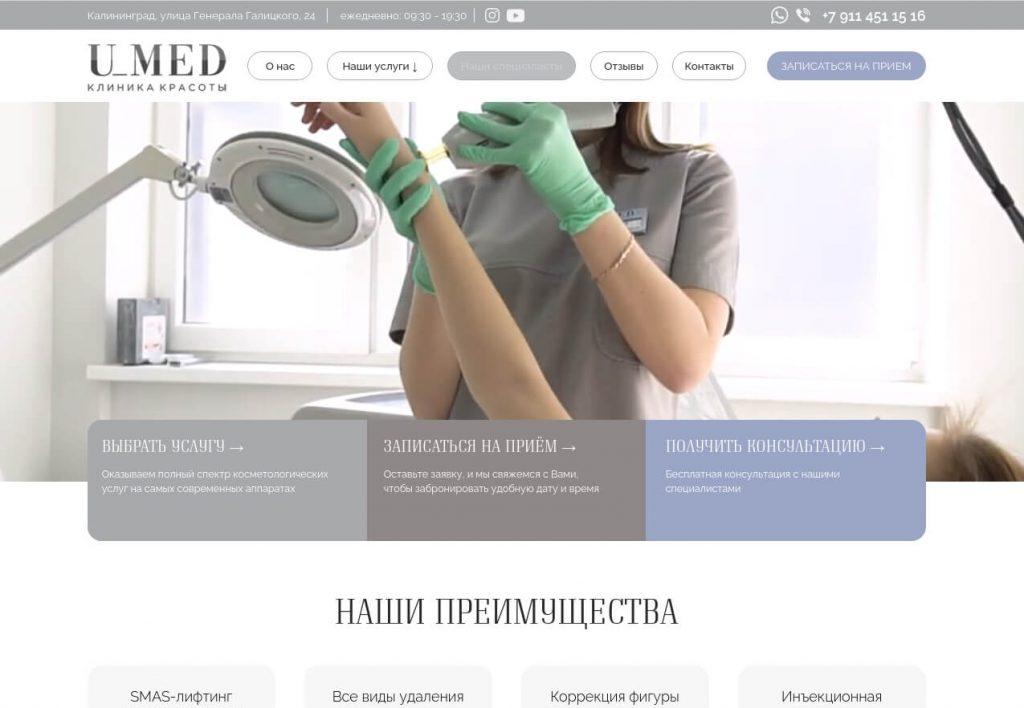 Дизайн первого экрана сайта Umed